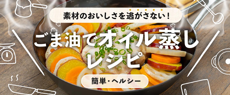 ごま油でオイル蒸しレシピ