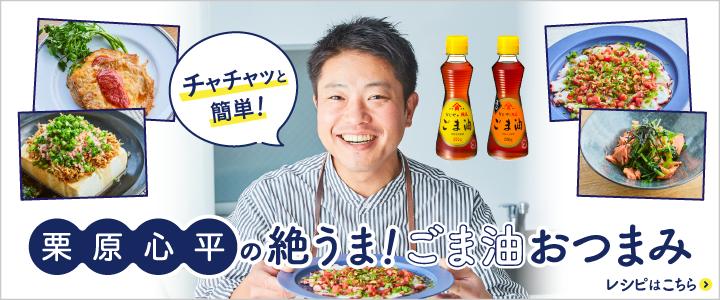 栗原心平さんのおつまみレシピLP