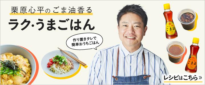 栗原心平さんのタレレシピLP