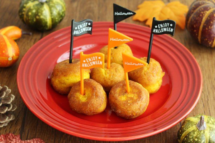 かぼちゃの一口ドーナツ